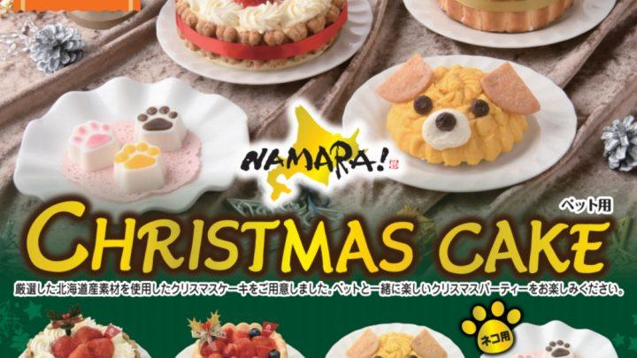 ペット用クリスマスケーキ 予約